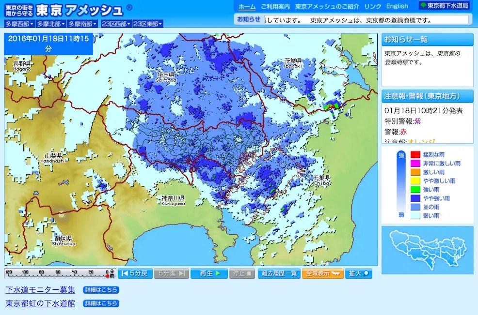 TokyoAmesh_Cap 2016-01-18 11.21.51