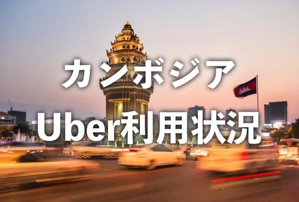UberInCambodiaCities shutterstock 377344183
