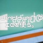 【Windows10】Internet Explorerを使う方法【2019年版】