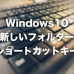 【Windows10】1秒で新しいフォルダーを作成する2つのショートカットキー