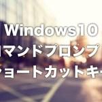 【Windows10】1秒でコマンドプロンプトを起動する方法【ショートカットキー】