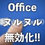 【Windows10】Officeのヌルヌル動くアニメーションを止める方法(動画あり)