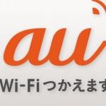 割と面倒くさかった、MacからauのWiFi Spotに接続する方法(2015年9月版)