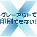 【Excel】印刷タイトルの行列指定がグレーアウトで設定できない時の対処方法