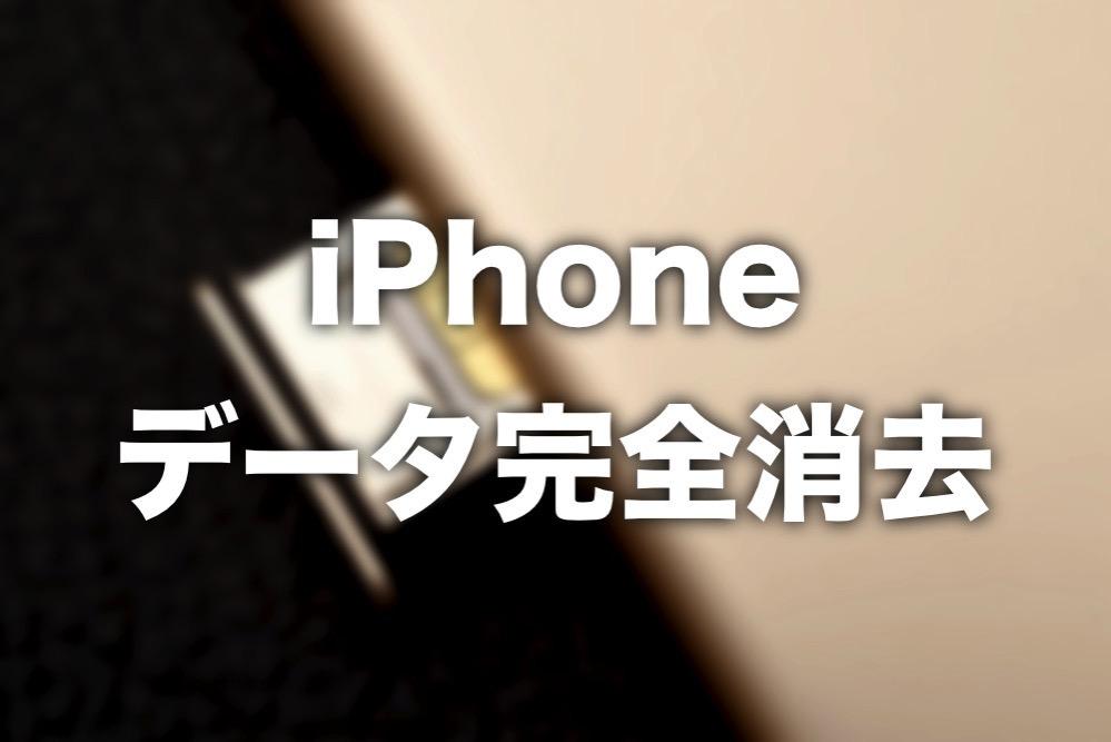 IPhoneDataErase shutterstock 412985425