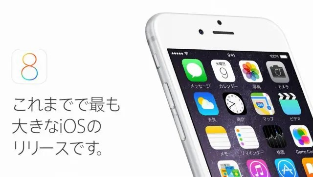 ios8Troubles_2014-0926-054607_s