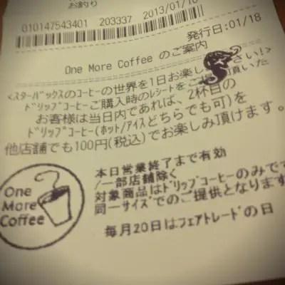 star_receipt.jpg