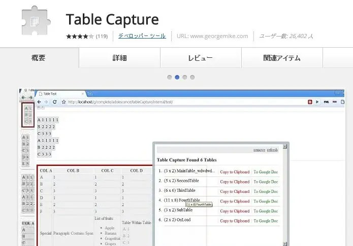 table_capture_2014-0906-081325