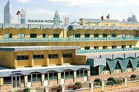 E47 iranian hospital 2