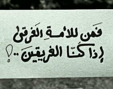 حال المسلمين