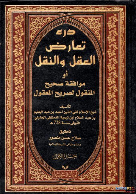 الشبهات 15 كتابًا ترسم لك طريق التعامل مع الشبهات المُثارة حول الإسلام 31