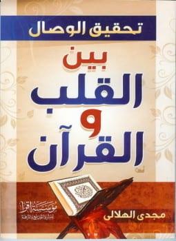 15 كتابًا لا غنى عنها لكل امرأة مسلمة يشغلها حال أمتها 13