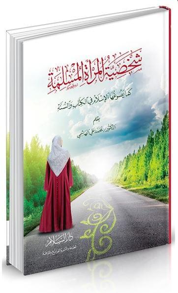 15 كتابًا لا غنى عنها لكل امرأة مسلمة يشغلها حال أمتها 1