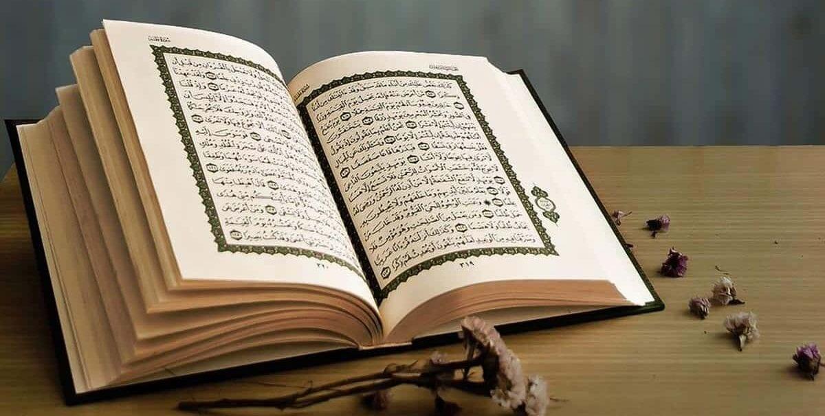 وجود الله في القرآن.