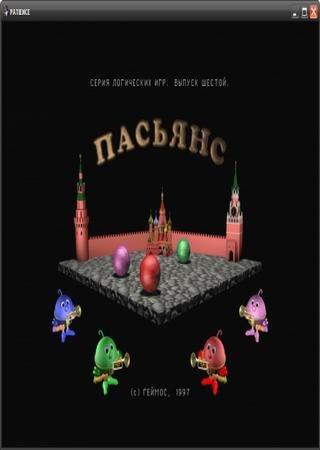 Игра Ну погоди Выпуск 2 Круглый счёт 2002 Скачать