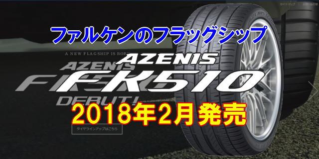 ・ファルケンのフラッグシップタイヤ「AZENIS(アゼニス)」の新モデルFK510発売
