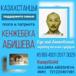 Кенжебек Абишев