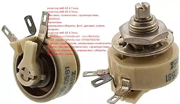 резистор ппб купить в Минске т80173722298 email