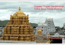 Tirumala Seva Tickets June 2018 Quota
