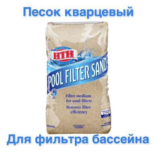 Кварцевый песок для фильтра бассейна купить в калининграде