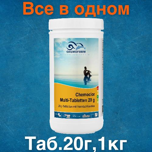 ВСЁ-В-ОДНОМ Мультитаблетки многофункциональное средство для бассейна,таблетки по 20г,1кг