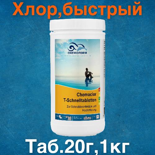 КЕМОХЛОР-Т хлор быстрорастворимый для бассейна,таблетки 20г,1кг