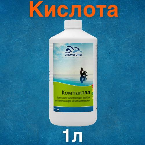 КОМПАКТАЛ кислотное средство от жравчины и известковых отложений,1Л
