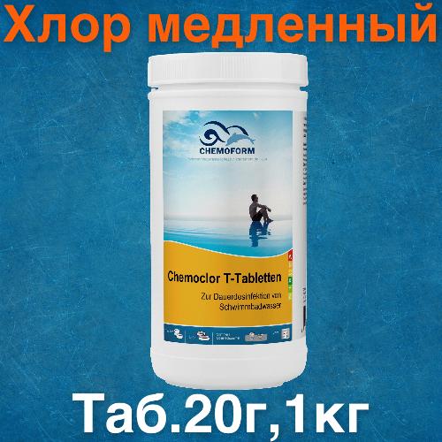 КЕМОХЛОР-Т хлор для бассейна медленно-растворимый,таблетки по 20г,1кг