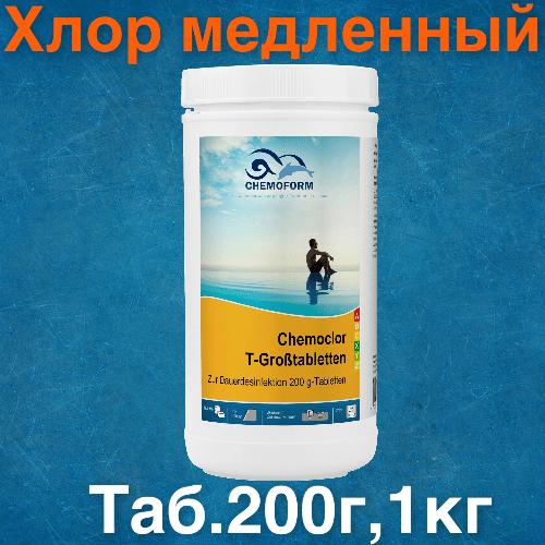 КЕМОХЛОР-Т хлор для бассейна медленно-растворимый,таблетки по 200г,1кг