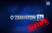 Сензура дар Ӯзбекистон