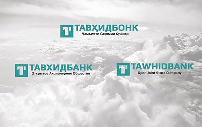 Дар Тоҷикистон аввалин бонки ба ном исломӣ кушода шуд