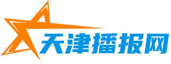 天津播报网