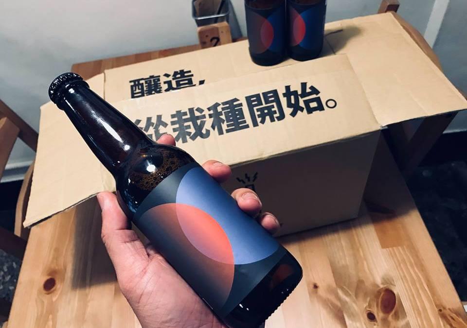 今秋啤 2018 今秋藝術節 限定版精釀啤酒 