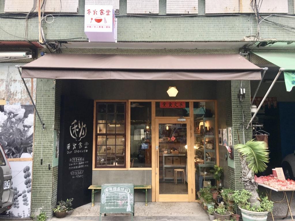 餐飲店家必看!禾火食堂如何在美食林立的小鎮,成為在地人氣小店 行銷篇