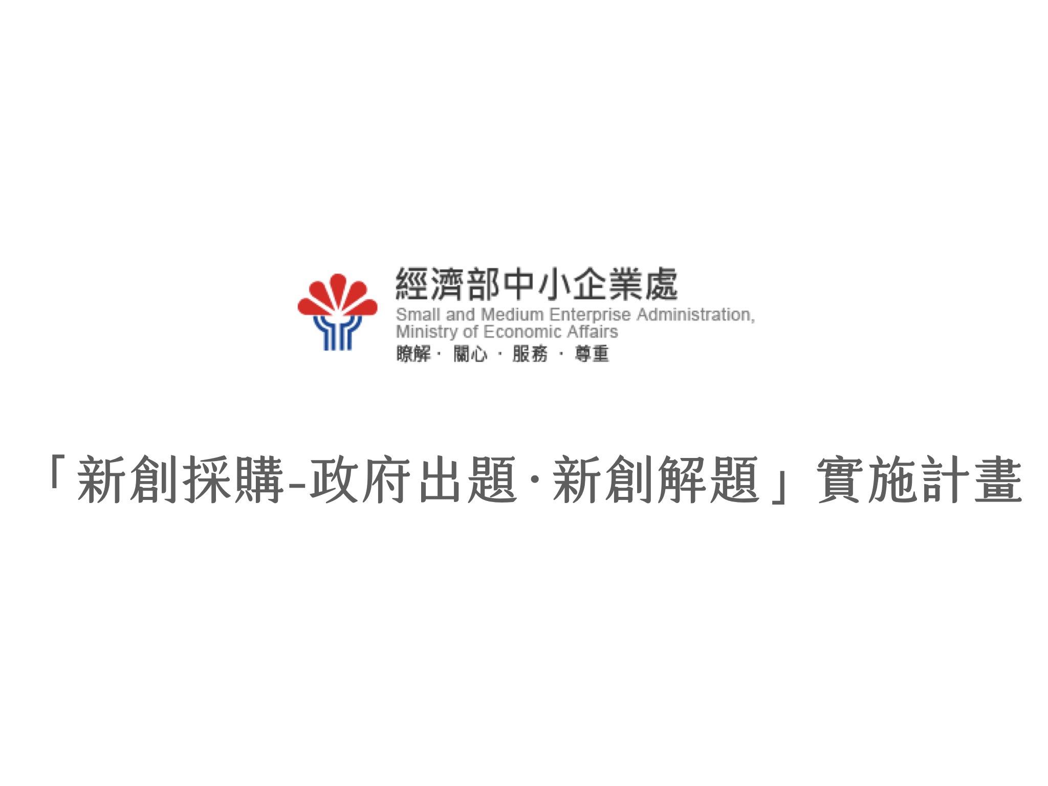 經濟部中小企業處「新創採購-政府出題‧新創解題」實施計畫