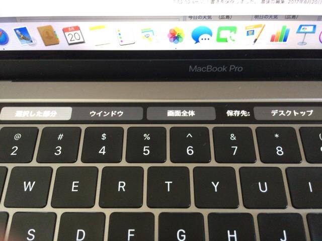 TouchBarスクリーンショット