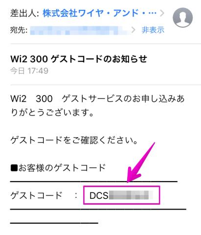 ドトール Wifi ゲストコード メール受信