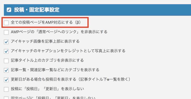 AFFINGER4-AMP設定