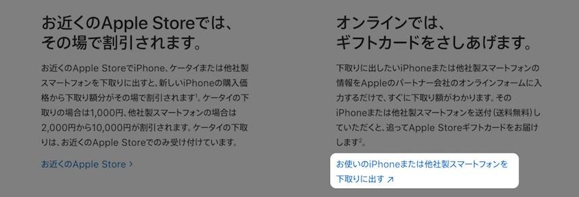 iPhone-shitadori
