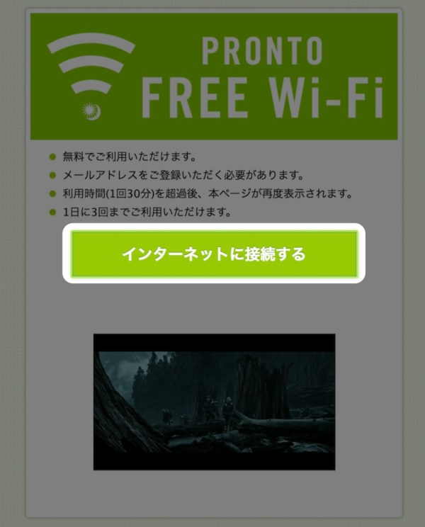 PRONTO-freewifi-トップ画面