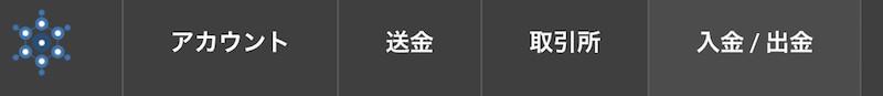 CryptoBridge−入金