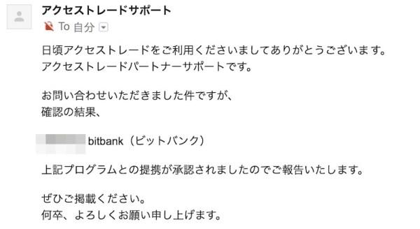 アクセストレード-bitbank-問い合わせ3