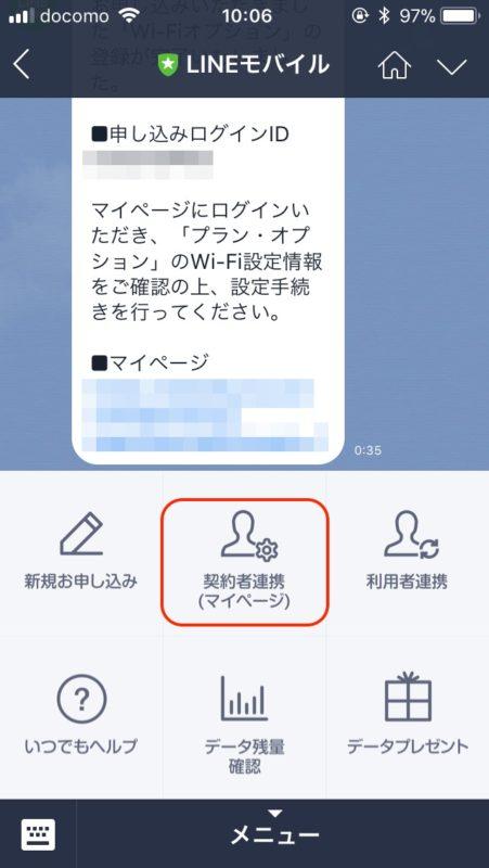 LINEモバイル-マイページリンクの画像