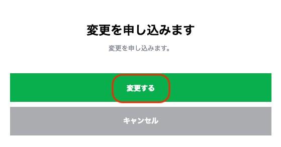LINEモバイル-Wi-Fiオプション加入手順の画像8
