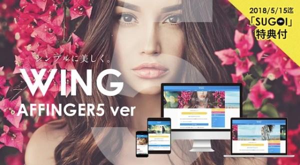 WING-AFFINGER5-トップページ