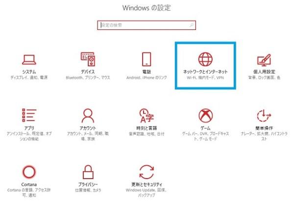 Windowsの設定画面