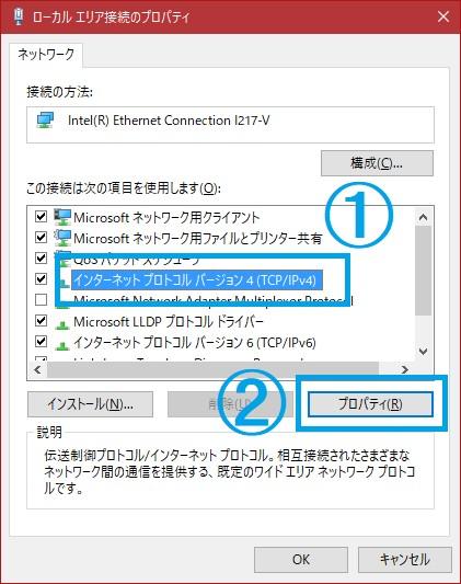 Windows10-ローカルエリア接続のプロパティ