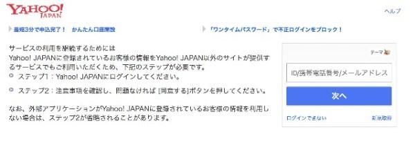 Yahoo JAPANのログイン画面