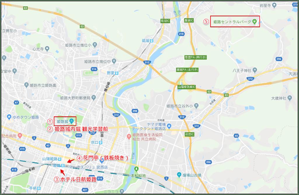姫路観光ルート
