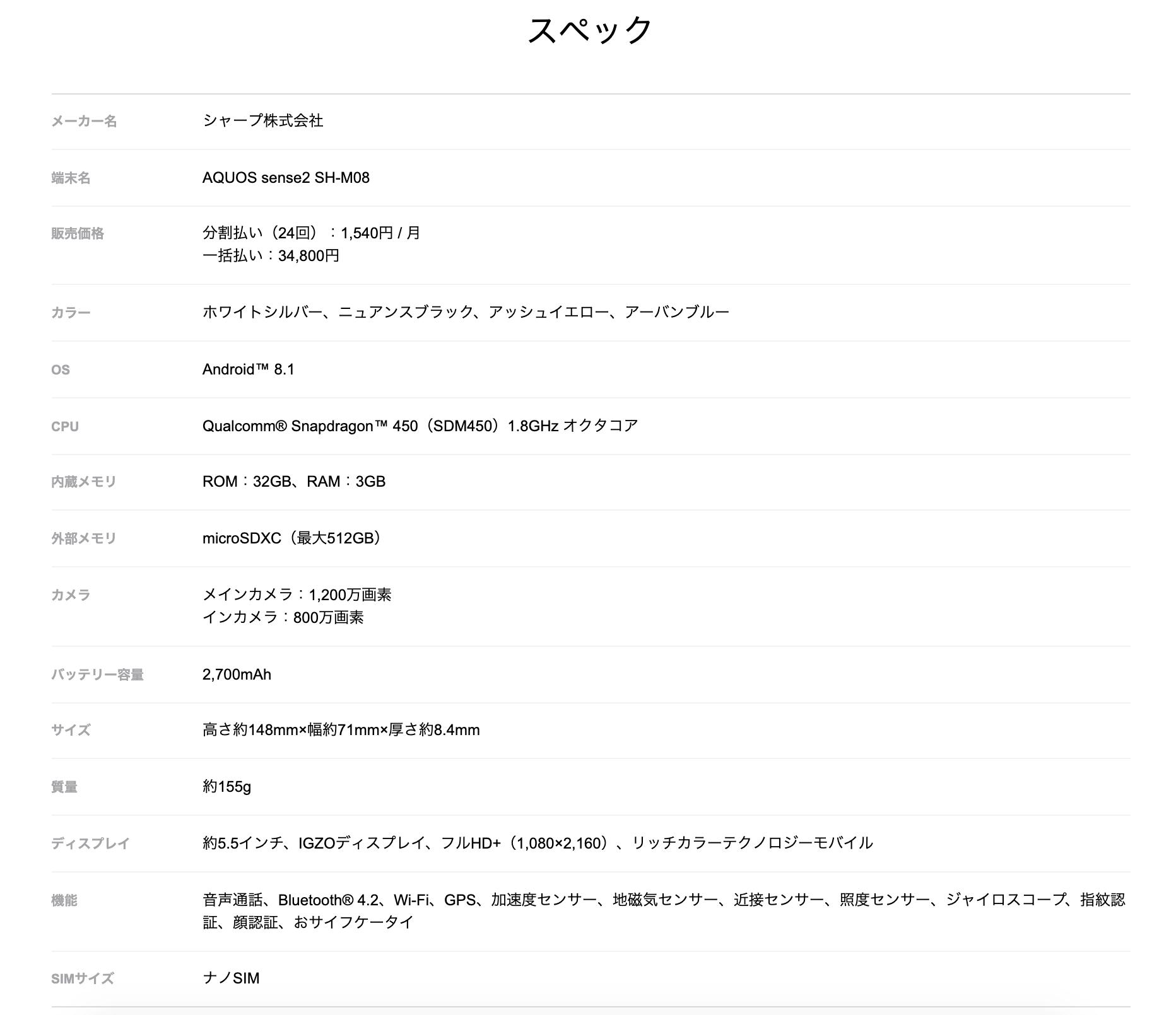 LINEモバイル SH-M08 スペック